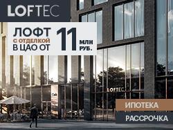 Апартаменты Loftec от 11 млн руб. Выдаем ключи! Стильные лофты с системой умный дом в